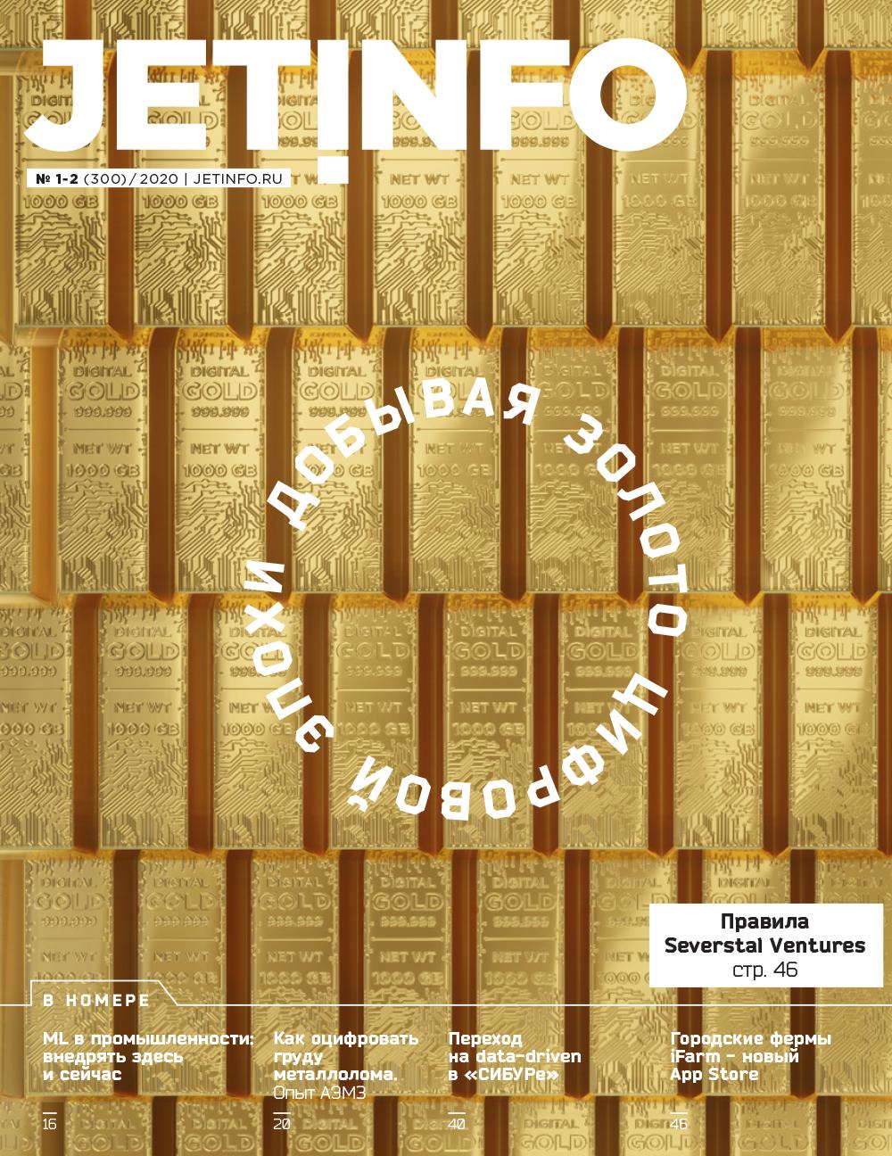 Добывая золото цифровой эпохи